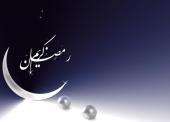 Jadwal Imsakiyah Ramadhan 1439 H Wilayah Ngawi dan Sekitarnya