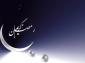 Jadwal Imsakiyah Ramadhan 1440 H Wilayah Kabupaten Ngawi